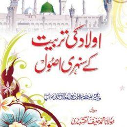 Aulad Ki Tarbiyat Ke Sunehri Usool