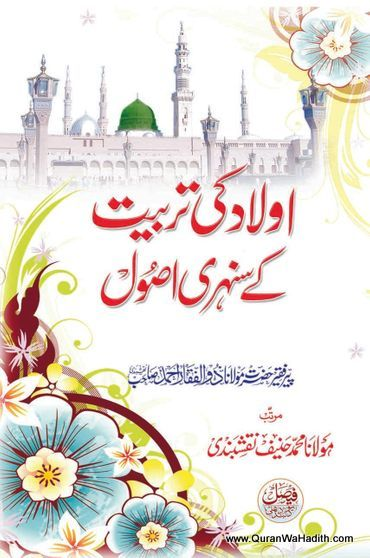 Aulad Ki Tarbiyat Ke Sunehri Usool, اولاد کی تربیت کیسے کریں