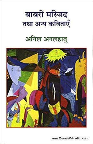 Babri Masjid Tatha Anya Kavitayein, बाबरी मस्जिद तथा अन्य कविताएँ