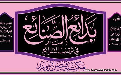 Badai al Sanai Arabic, 10 Vols, بدائع الصنائع في ترتيب الشرائع