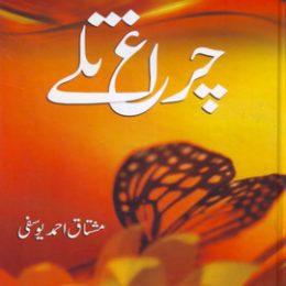 Chiragh Talay