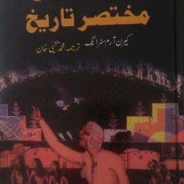 Dastan Ki Mukhtasar Tareekh