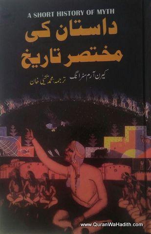 Dastan Ki Mukhtasar Tareekh, A Short History of Myth, داستان کی مختصر تاریخ