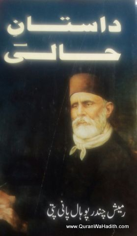 Dastan e Hali, داستان حالی