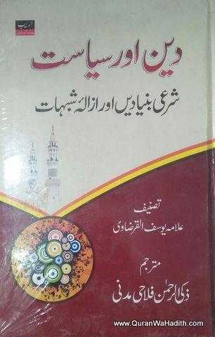 Deen Aur Siyasat, دین اور سیاست