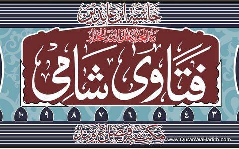 Fatawa Shami Arabic, Jadeed, 12 Vols, فتاوى شامي, رد المحتار على الدر المختار