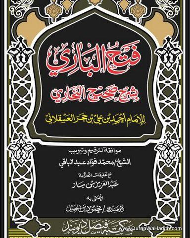 Fath ul Bari Arabic, 15 Vols, فتح الباري شرح صحيح البخاري