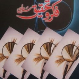 Fikr o Tahqeeq Magazine