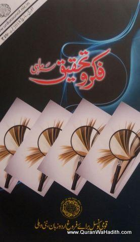 Fikr o Tahqeeq Magazine, فکر و تحقیق رسالہ، سہ ماہی