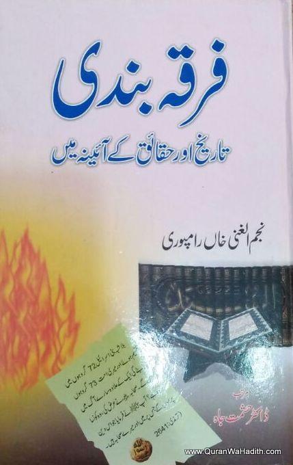 Firqa Bandi, Tareekh Aur Haqaiq Ke Aaine Mein, فرقہ بندی تاریخ اور حقائق کے آئینہ میں