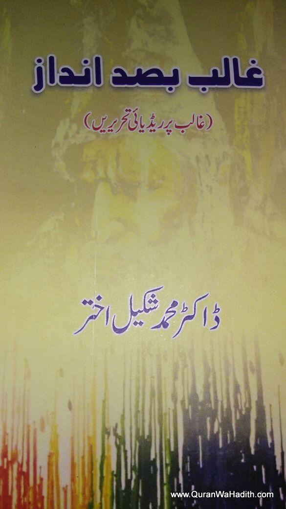 Ghalib Basad Andaz, غالب بصد انداز