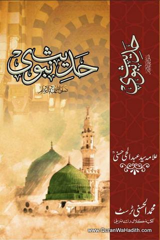 Hadith e Nabawi, حدیث نبوی ﷺ