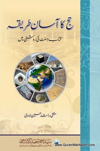 Hajj Ka Asan Tareeqa, حج کا آسان طریقہ