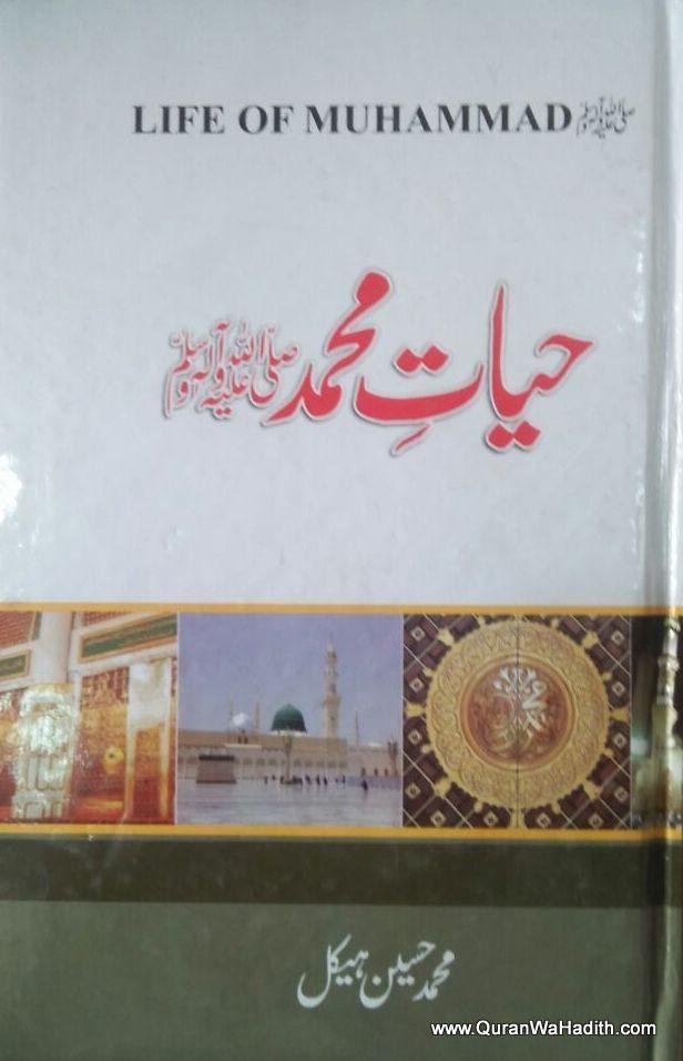 Hayat e Muhammad