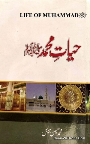 Hayat e Muhammad, حیات محمد