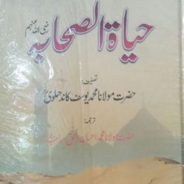 Hayat us Sahaba