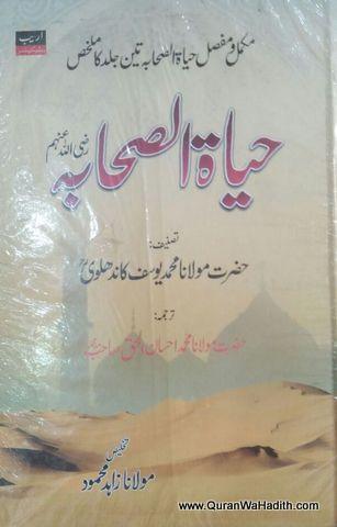 Hayat us Sahaba, Mukammal Ek Jild Me, حیات الصحابہ