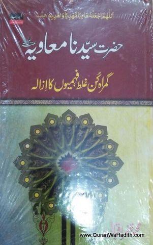 Hazrat Syedna Muawiya