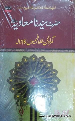 Hazrat Syedna Muawiya, Gumrah Kun Ghalat Fehmiyo Ka Izala, حضرت سیدنا معاویہ