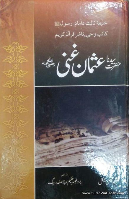 Hazrat Syedna Usman Ghani, حضرت سیدنا عثمان غنی