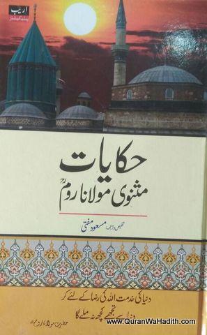 Hikayat e Masnavi Maulana Room, حکایت مثنوی مولانا روم