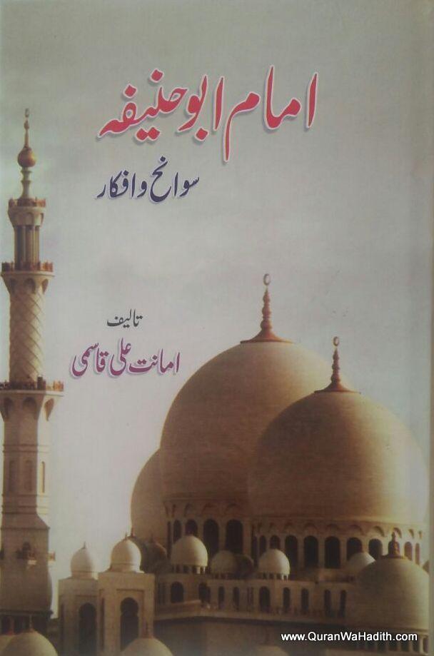 Imam Abu Hanifa Sawaneh wa Afkar, امام ابو حنیفہ سوانح و افکار