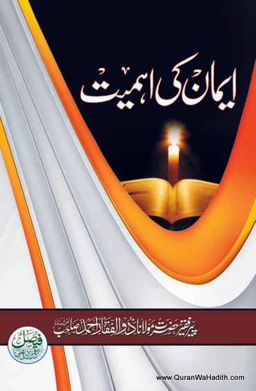 Iman Ki Ahmiyat, ایمان کی اہمیت