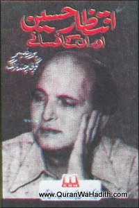 Intizar Hussain Aur Unke Afsane, انتظار حسین اور ان کے افسانے