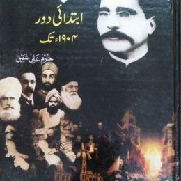 Iqbal Ibtidai Daur