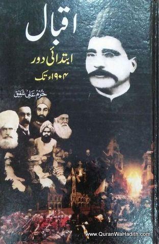 Iqbal Ibtidai Daur, 1904 Tak, اقبال ابتدائی دور، ١٩٠٤ تک