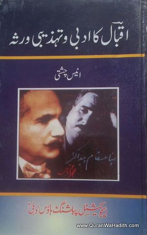 Iqbal Ka Adabi wa Tehzeebi Versa