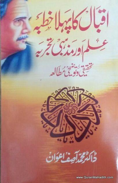 Iqbal Ka Pehla Khutba, Ilm Aur Mazhabi Tajurba, اقبال کا پہلا خطبہ علم اور مذہبی تجربہ
