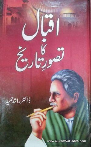 Iqbal Ka Tasawwur e Tareekh, اقبال کا تصور تاریخ