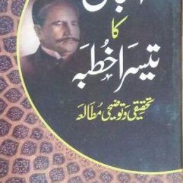 Iqbal Ka Teesra Khutba