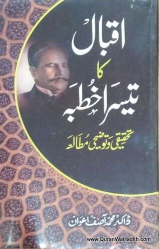 Iqbal Ka Teesra Khutba, اقبال کا تیسرا خطبہ تحقیقی و توضیحی مطالعہ