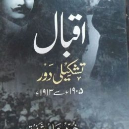 Iqbal Tashkeeli Daur