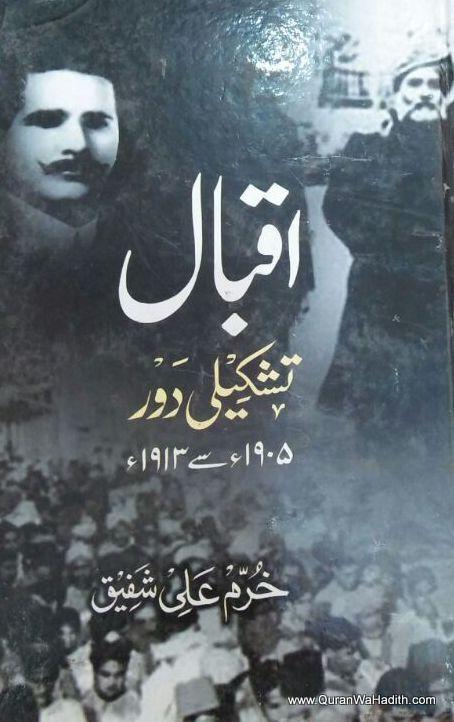 Iqbal Tashkeeli Daur, 1905-1913, اقبال تشکیلی دور