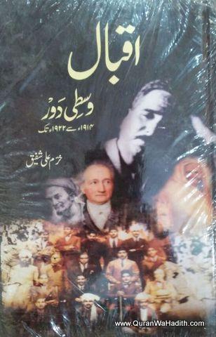 Iqbal Wasti Daur, 1914-1922, اقبال وسطی دور، ١٠١٤-١٩٢٢
