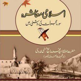 Islami Muashra
