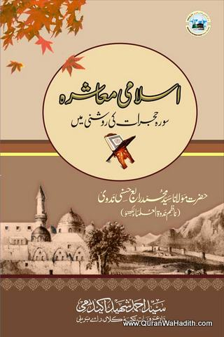 Islami Muashra, اسلامی معاشرہ