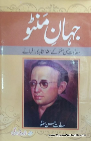 Jahan e Manto, 151 Afsaney جہاں منٹو