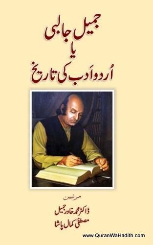 Jameel Jalibi Ya Urdu Adab Ki Tareekh