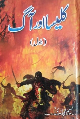 Kaleesa Aur Aag Novel, کلیسا اور آگ ناول