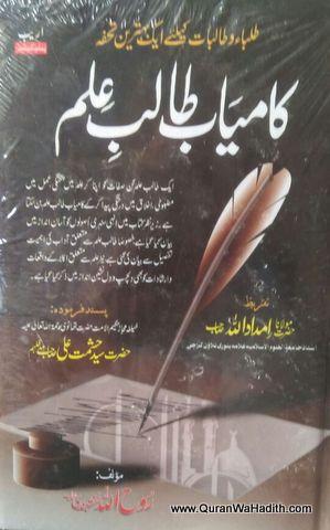 Kamyab Talib e Ilm, کامیاب طالب علم