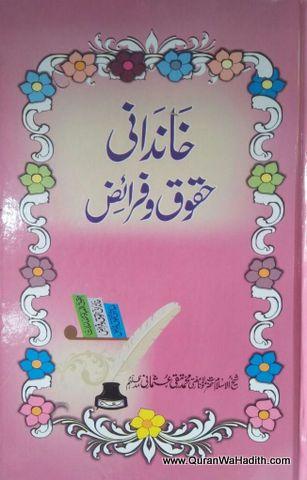 Khandani Huqooq o Faraiz, خاندانی حقوق و فرائض