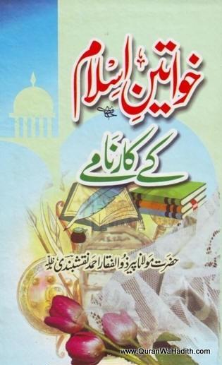 Khawateen e Islam Ke Karname