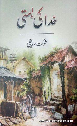 Khuda Ki Basti, Novel, خدا کی بستی