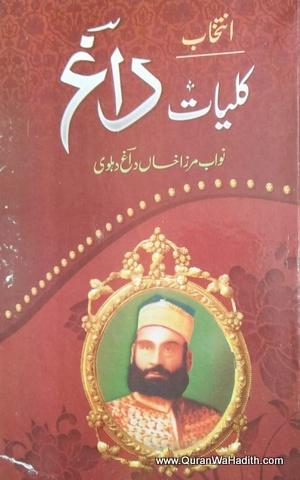 Intikhab e Kulliyat e Dagh, Nawab Mirza Khan Daagh Dehlvi, انتخاب کلیات داغ