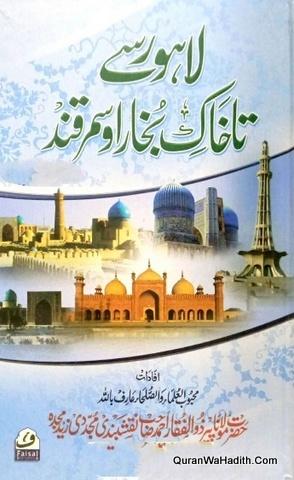 Lahore Se Ta Khak e Bukhara o Samarkand, لاہور سے تاخاک بخارا و سمرقند