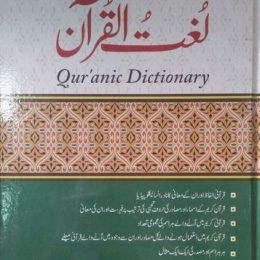 Lughat ul Quran